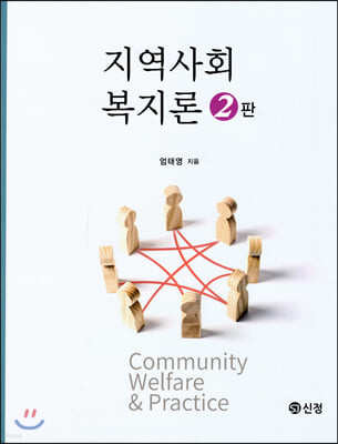 지역사회복지론 (2판)