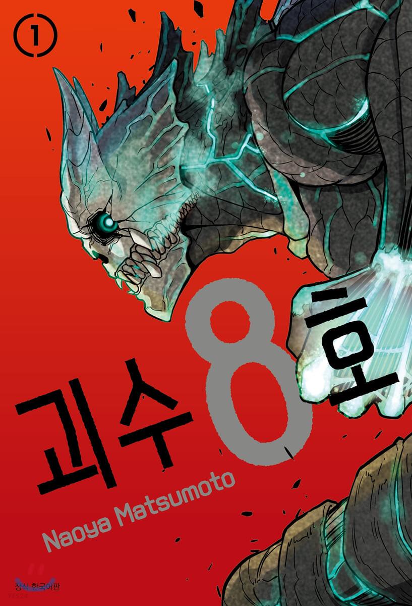 괴수 8호 01권