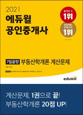 2021 에듀윌 공인중개사 7일끝장 부동산학개론 계산문제