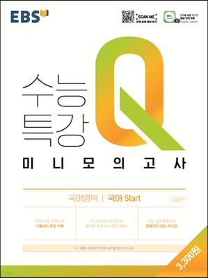 EBS 수능특강Q 미니모의고사 국어 start (2021년)