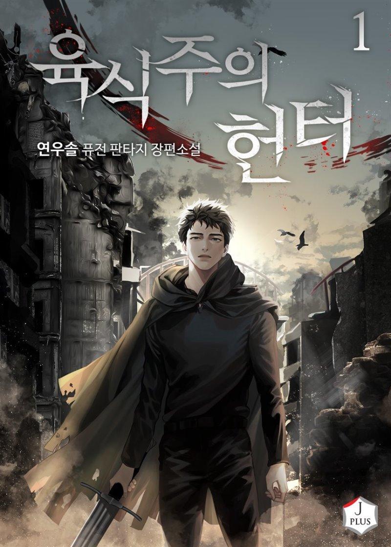 [대여] [세트] 육식주의 헌터 (총9권/완결)