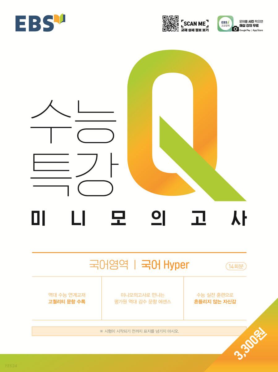 EBS 수능특강Q 미니모의고사 국어 hyper (2021년)