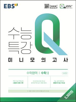 EBS 수능특강Q 미니모의고사 수학 1 (2021년)