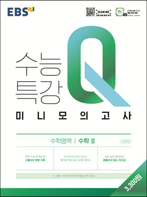 EBS 수능특강Q 미니모의고사 수학 2 (2021년)