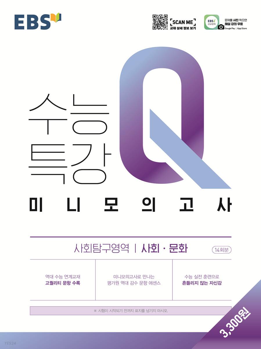 EBS 수능특강Q 미니모의고사 사회문화 (2021년)