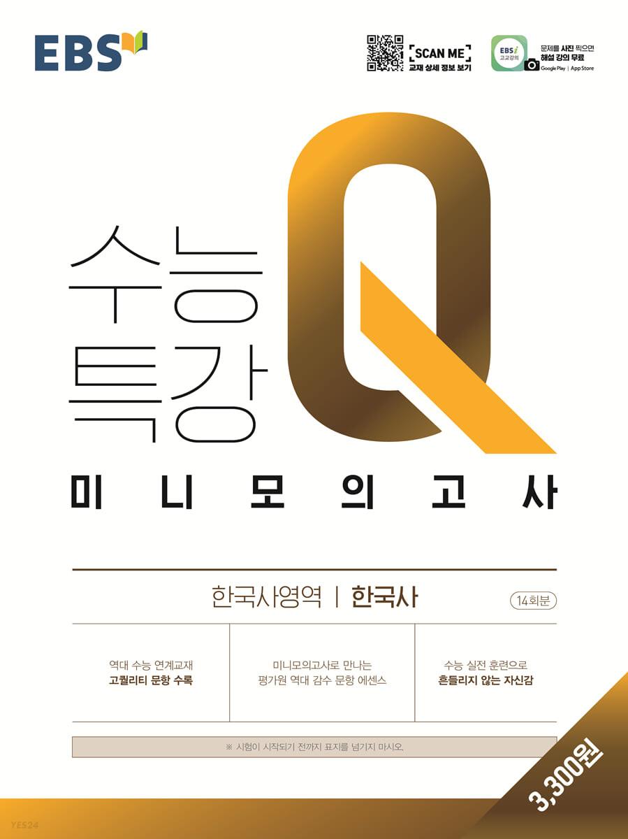 EBS 수능특강Q 미니모의고사 한국사 (2021년)