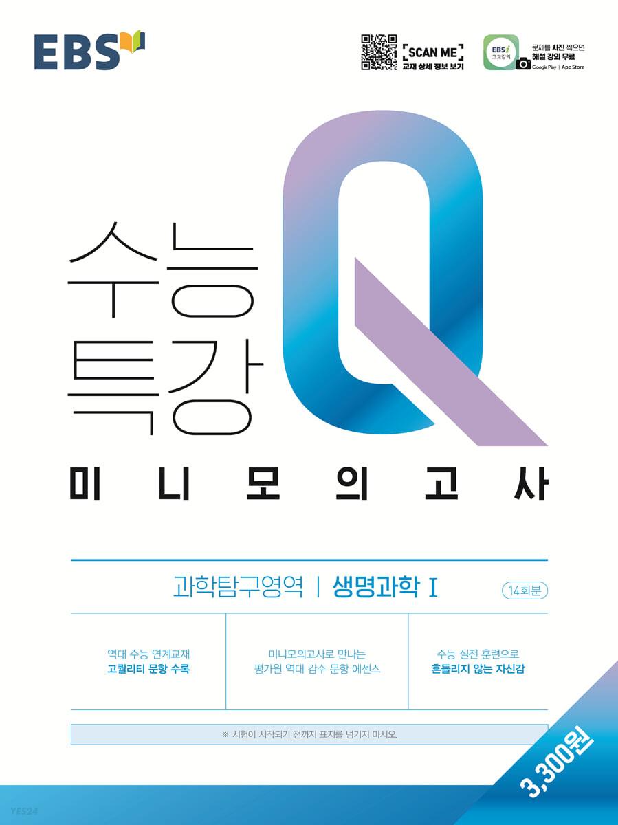 EBS 수능특강Q 미니모의고사 생명과학 1 (2021년)