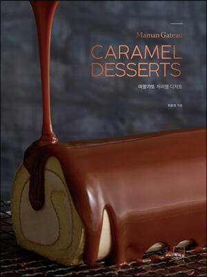 Maman Gateau Caramel Desserts 마망갸또 캐러멜 디저트