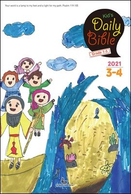 Kid's Daily Bible [Grade 1-3] 2021년 3-4월호