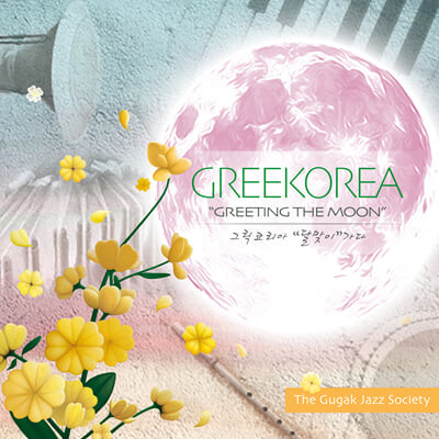 """국악재즈소사이어티 - 그릭코리아 """"달맞이"""" 가다 (Greekorea """"Greeting the Moon"""")"""