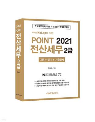 2021 포인트 전산세무 2급