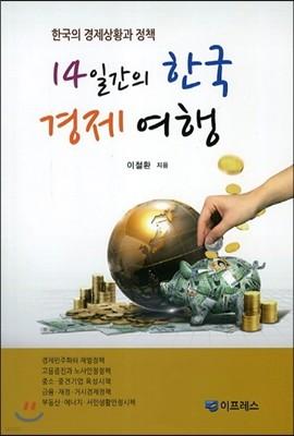 14일간의 한국 경제 여행