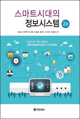 스마트시대의 정보시스템 (2판)