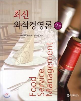 최신 외식경영론 (2판)