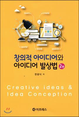 창의적 아이디어와 아이디어 발상법 (2판)