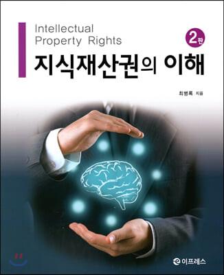 지식재산권의 이해 (2판)