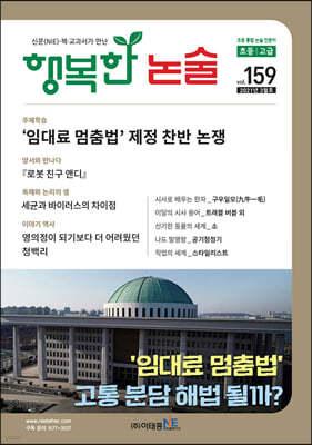 행복한 논술 초등학생용 고급 159호 (2021.3)