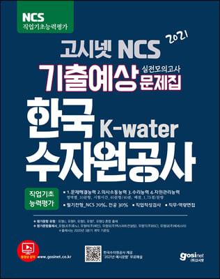 2021 고시넷 NCS 한국수자원공사 기출예상문제집