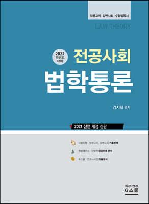 김지태 법학통론