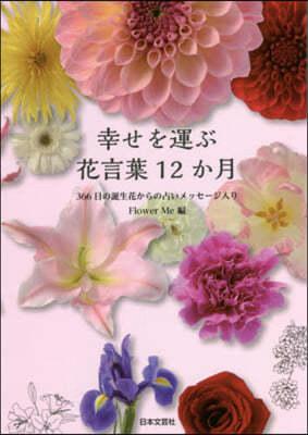 幸せを運ぶ花言葉12か月
