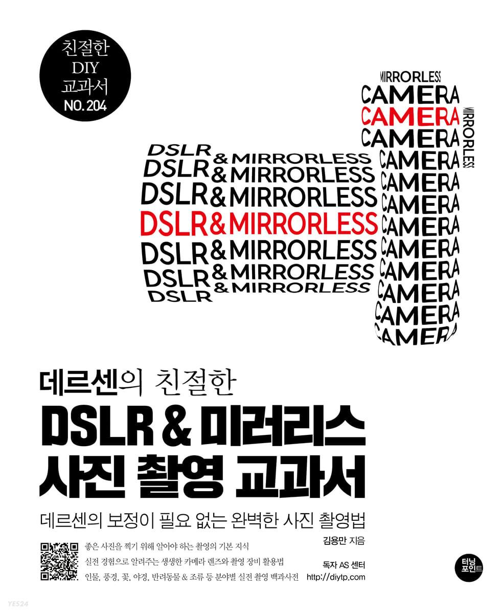 DSLR & 미러리스 사진 촬영 교과서