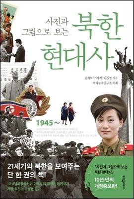 사진과 그림으로 보는 북한 현대사 (개정증보판)