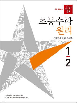 디딤돌 초등수학 원리편 1-2 (2021년)
