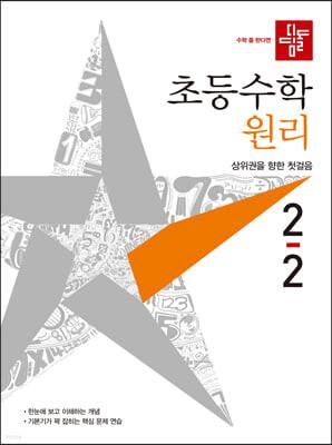 디딤돌 초등수학 원리편 2-2 (2021년)