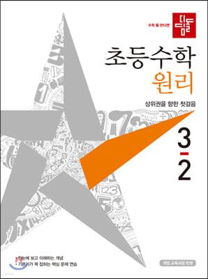 디딤돌 초등수학 원리편 3-2 (2021년)
