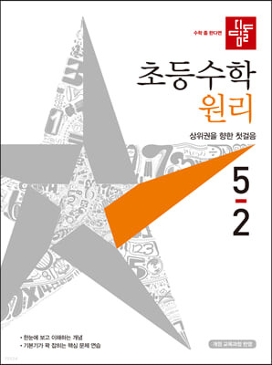 디딤돌 초등수학 원리편 5-2 (2021년)