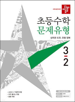 디딤돌 초등수학 문제유형 3-2 (2021년)