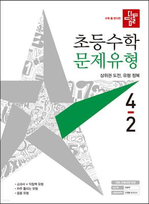 디딤돌 초등수학 문제유형 4-2 (2021년)