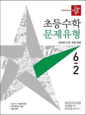 디딤돌 초등수학 문제유형 6-2 (2021년)