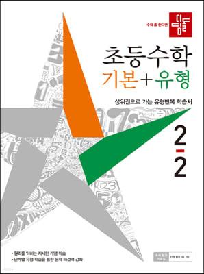디딤돌 초등수학 기본+유형 2-2 (2021년)