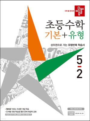 디딤돌 초등수학 기본+유형 5-2 (2021년)