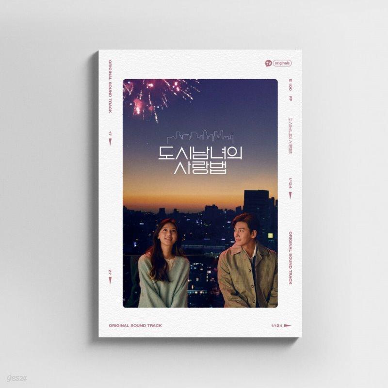 도시남녀의 사랑법 (카카오TV 화금드라마) OST
