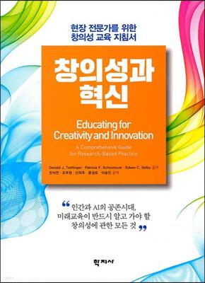창의성과 혁신