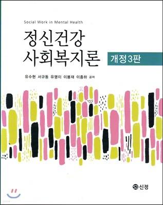 정신건강 사회복지론 (개정3판)