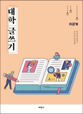 대학 글쓰기 이공계
