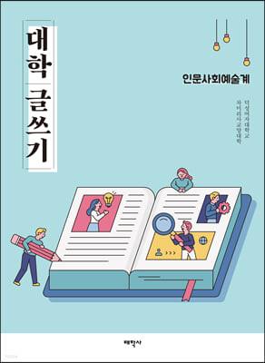대학 글쓰기 인문사회예술계