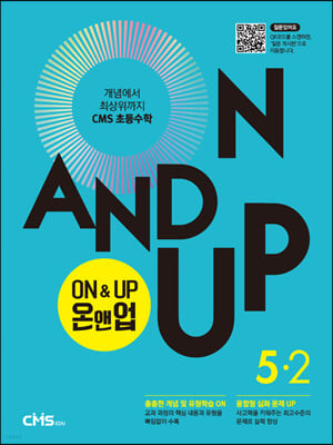 씨엠에스 초등수학 ON&UP 5학년 2학기