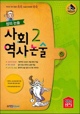 창의 논술 사회 역사 논술 2