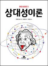 아인슈타인의의 상대성이론