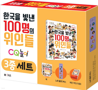 한국을 빛낸 100명의 위인들 CQ놀이 3종 세트