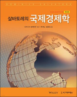 살바토레의 국제경제학
