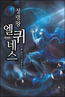[세트] 정령왕 엘퀴네스(개정판) (575화~593화, 외전 20-1~20-15화)