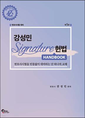 SIGNATURE 헌법 핸드북
