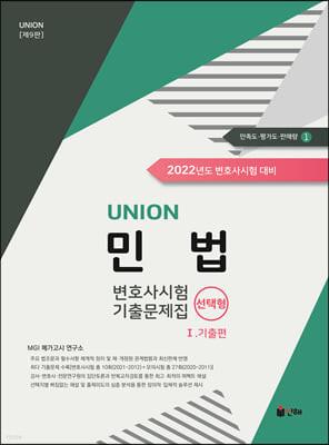 UNION 2022 변호사시험 민법 선택형 기출문제집