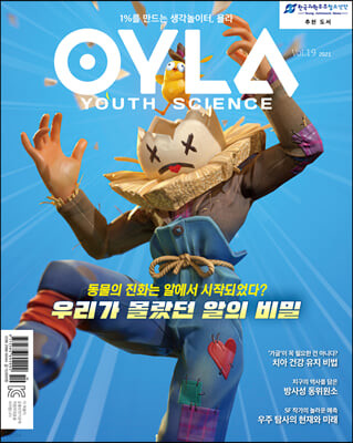욜라 OYLA Youth Science (격월) : vol.19 [2021]