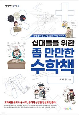 십대들을 위한 좀 만만한 수학책